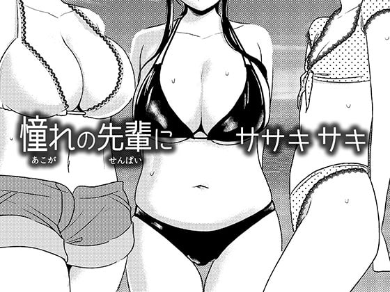 [男の子と女の子] 憧れの先輩に ~はだかの乱交ビーチ!~