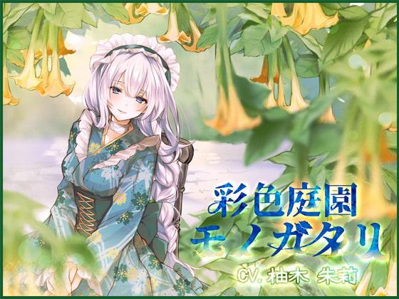 [DreamLight] 【ヤンデレ】彩色庭園モノガタリ【バイノーラル】