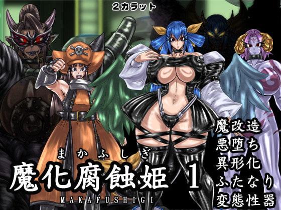 [2カラット] 魔化腐蝕姫 1