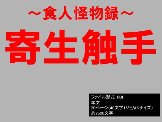 [イオ・リバーサイド] 食人怪物録~寄生触手~