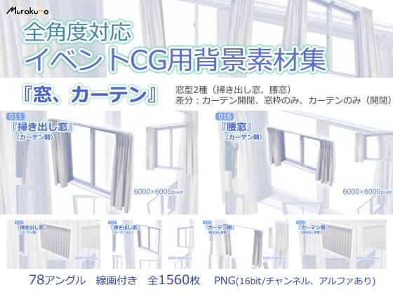 [叢〜むらくも〜] 全角度対応イベントCG用背景素材集 『窓、カーテン』