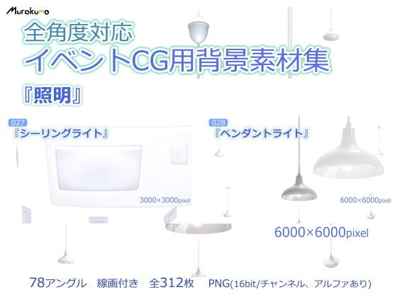 [叢〜むらくも〜] 全角度対応イベントCG用背景素材集 『照明』