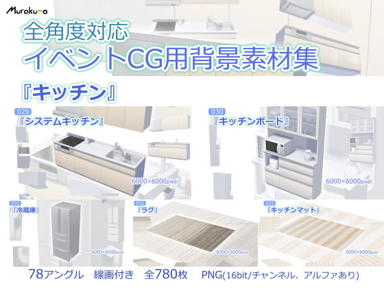 [叢〜むらくも〜] 全角度対応イベントCG用背景素材集 『キッチン』