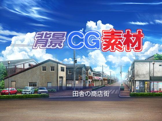 [キュキュキュのQのQ] 著作権フリー背景CG素材「田舎の商店街」