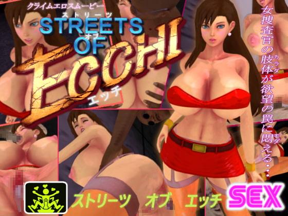 [底辺パラダイス] STREETS OF ECCHI