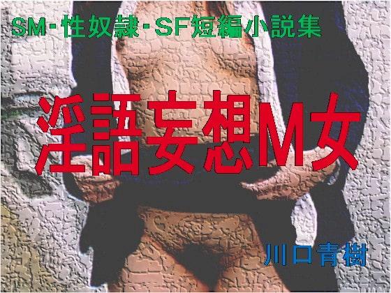 [Mドリーム] SM・性奴隷・SF短編小説集「淫語妄想M女」