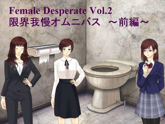 [Vida Loca] Female Deperate Vol.2 ~我慢限界オムニバス~ 前編