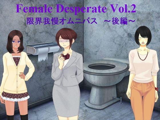 [Vida Loca] Female Deperate Vol.2 ~我慢限界オムニバス~ 後編