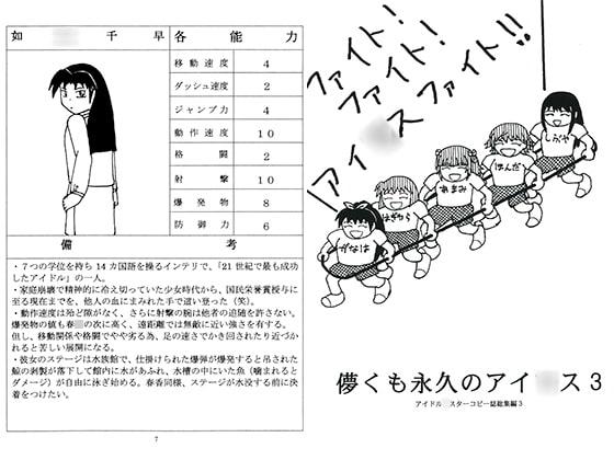 [アダックス東京工場] 儚くも永久のアイ○ス3