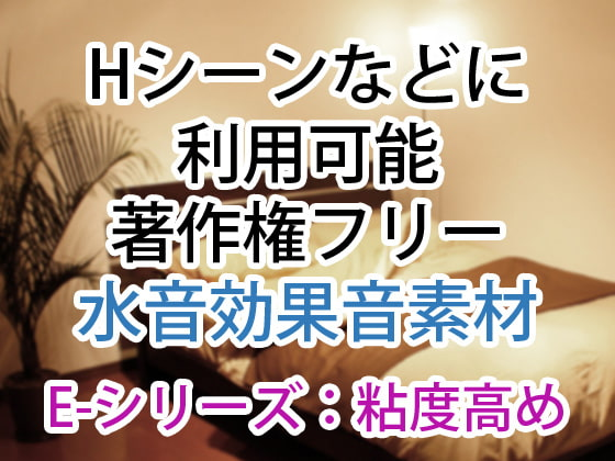 [DIRTY WORKS] 【Hシーンなどに】著作権フリー水音効果音集素材 E-シリーズ