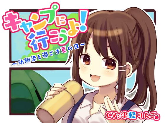 [かしまし☆とらいふる] 【バイノーラル】キャンプに行こうよ!~幼馴染と過ごす夏の日~