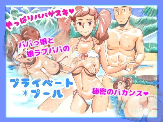 [pink-noise] やっぱりパパが好き 〜プライベートプール〜