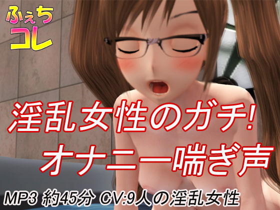 [ふぇちコレ] 淫乱女性のガチ!オナニー喘ぎ声