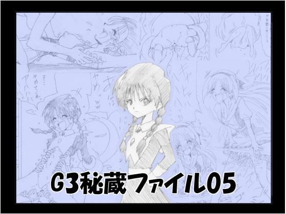 [e] G3秘蔵ファイル05