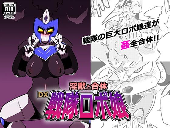 [夢幻マウンテン] 淫獣と合体 DX戦隊ロボ娘