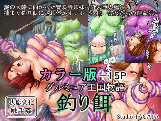 [Studio TAGATA] ダルミニア王国物語 釣り餌 カラー版+15ページ