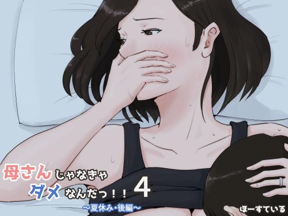 [ほーすている] 母さんじゃなきゃダメなんだっ!!4~夏休み・後編~