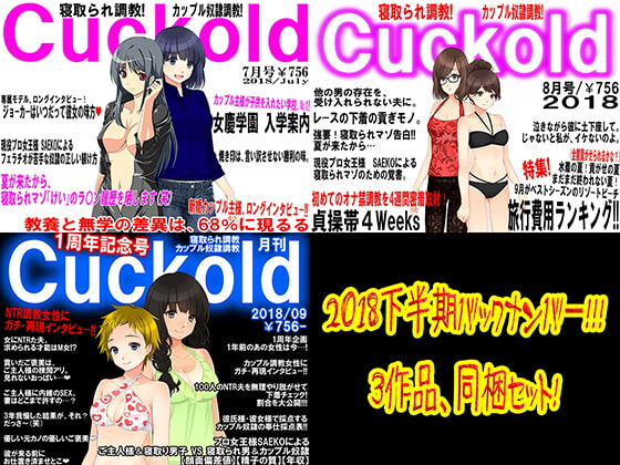 [寝取られマゾヒスト] 月刊Cuckold 2018年下半期バックナンバー