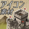Fantasyマップアイコン素材集