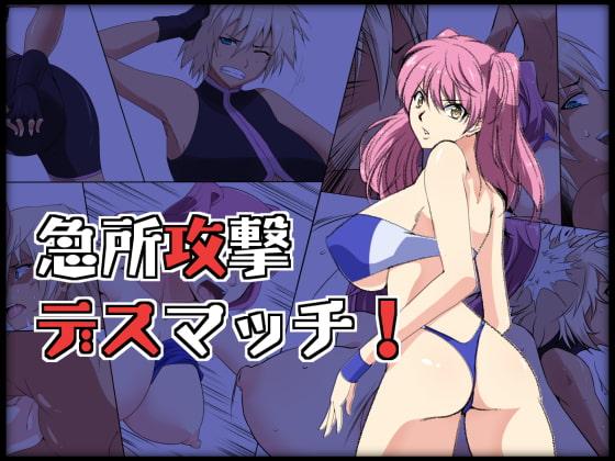 [333] 急所攻撃デスマッチ!