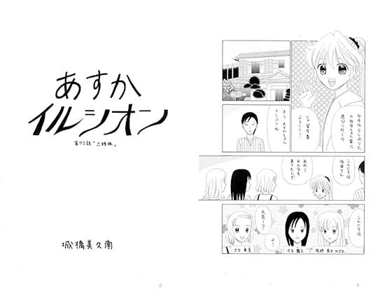 [城橋美久南] あすかイルシオン第77話「三姉妹」