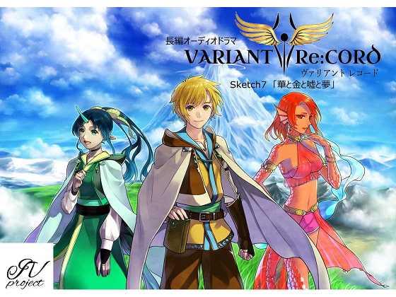 [Team IVproject] VARIANT Re:CORD 第7話「華と金と嘘と夢」