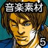 ゲーム用音楽素材集 Vol.5