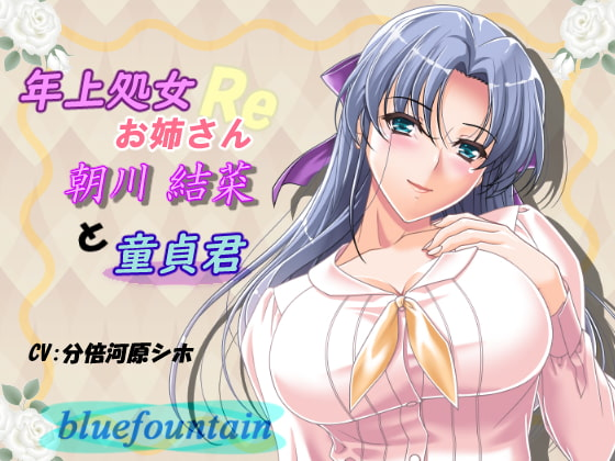 [blue fountain] 年上処女お姉さんと童貞君Re