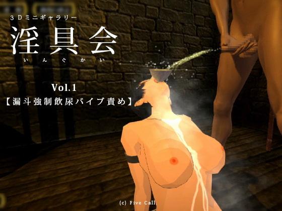 [FiveCall] 淫具会 vol.1