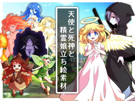 天使と死神と精霊娘立ち絵素材