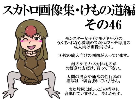 [すだった] スカトロ画像集・けもの道編その46