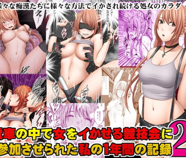 I Was Forced To Take Part In A Competition Where Men Make Women Cum 2 Crimson Dlsite Adult Doujin