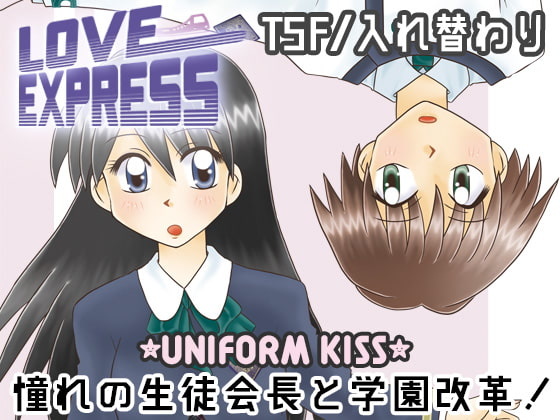 [UNIFORM KISS] LOVE EXPRESS