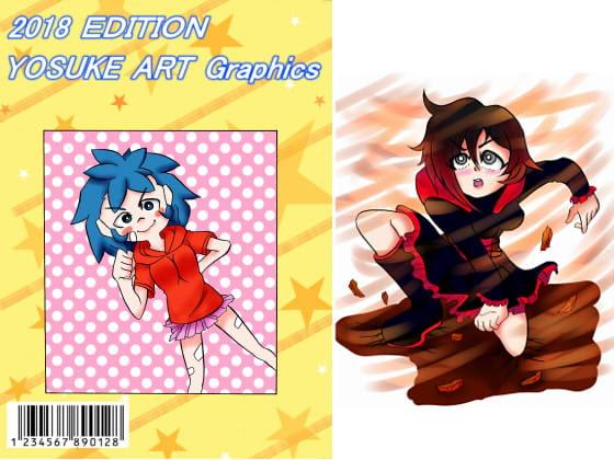 [BIG van comic] 2018 EDITION Yosuke ART Graphics