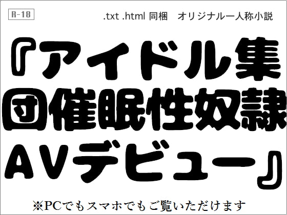[wordworks] アイドル集団催眠性奴隷AVデビュー