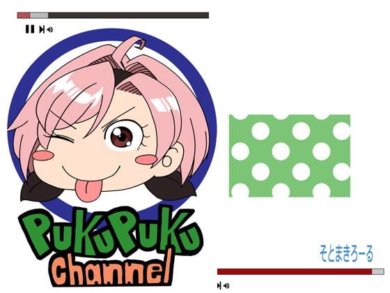 [そとまきろーる] PUKUPUKU Channel
