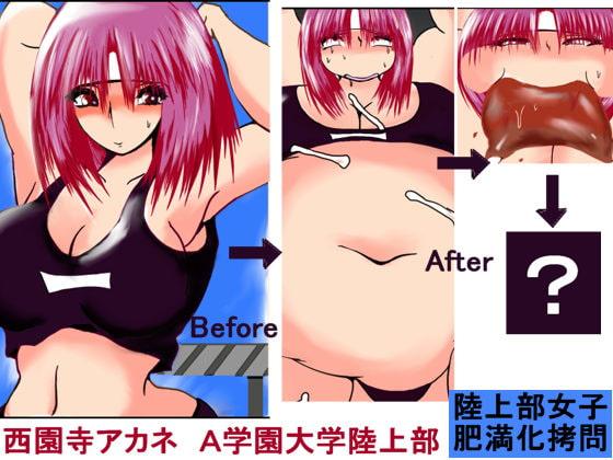 [あるほろろ] 陸上部女子を肥満化拷問