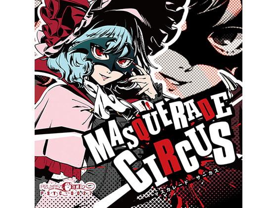[ぴずやの独房] Masquerade Circus
