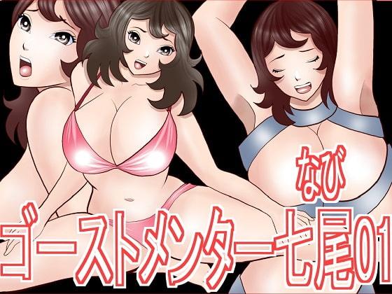 [さとうしんまる] ゴーストメンター七尾01