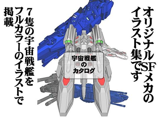 [桧山堂] 宇宙戦艦のカタログ