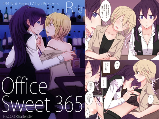 [434 Not Found] Office Sweet 365 OS1-2:COO×Bartender(モノクロ版)