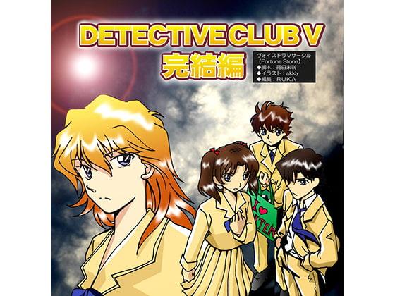 [ヴォイスドラマサークルFortuneStone] Detective Club V