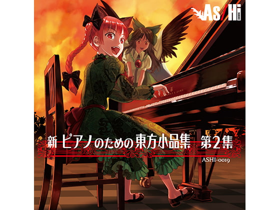 [As/Hi Soundworks] 新 ピアノのための東方小品集 第2集
