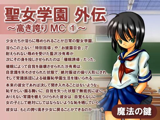 [魔法の鍵] 聖女学園外伝~高き誇り MC1~