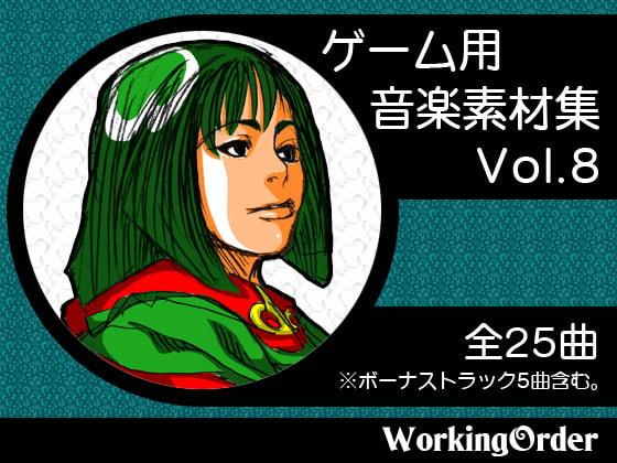 [WorkingOrder] ゲーム用音楽素材集 Vol.8