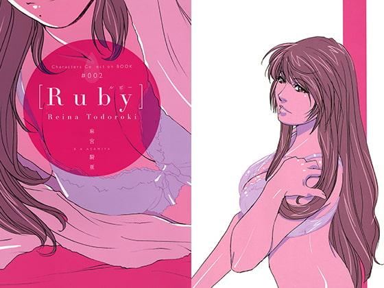 [麻宮騎亜保存会21] Characters Collection BOOK #002 [Ruby] ReinaTodoroki