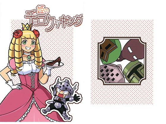 [NMMTT] 姫のチョコクッキング