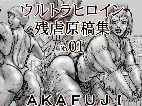 [AKAFUJI巨大ヒロイン] ウルトラヒロイン残虐原稿集No.01