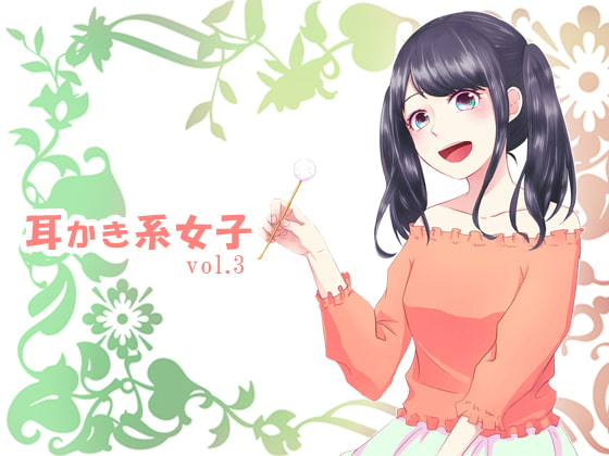[LYTO] 耳かき系女子vol.3