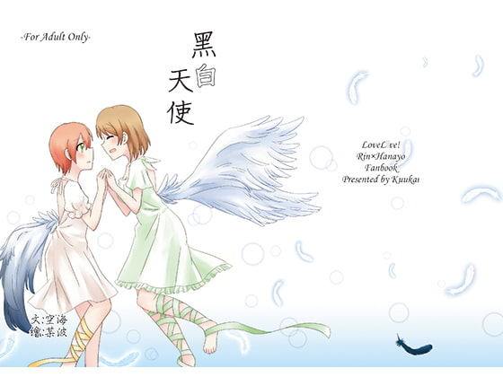 [溺死於辭海中。] 白黒天使【中国語版】